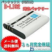 ペンタックス(PENTAX) D-LI92 互換バッテリー 【メール便送料無料】 532P17Sep16