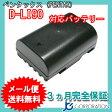ペンタックス(PENTAX) D-LI90 互換バッテリー 【メール便送料無料】