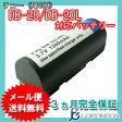 リコー(RICOH) DB-20 / DB-20L 互換バッテリー 【メール便送料無料】