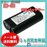 【メール便】 リコー(RICOH) DB-50 互換バッテリー 【RCP】