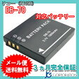 リコー(RICOH) DB-70 互換バッテリー 【メール便送料無料】