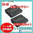 2個セット リコー(RICOH) DB-65 互換バッテリー 【メール便送料無料】 02P01Oct16
