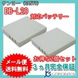 【メール便】 ☆2個セット☆【サンヨ- DB-L20 互換バッテリ?】*メール便発送可*
