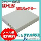 【メール便】 サンヨー(SANYO) DB-L20 互換バッテリー 【RCP】