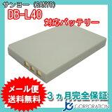 【メール便】 サンヨー(SANYO) DB-L40 互換バッテリー 【RCP】 P27Mar15