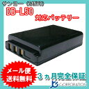 サンヨー(SANYO) DB-L50 互換バッテリー 【メール便送料無料】