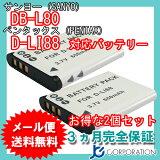 【メール便】 2個セット サンヨー(SANYO) DB-L80/D-LI88 互換バッテリー