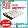 サンヨー(SANYO) DB-L80 / D-LI88 互換バッテリー 【メール便送料無料】