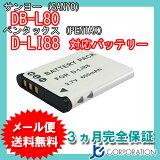 【メール便】 サンヨー(SANYO) DB-L80 / D-LI88 互換バッテリー 【RCP】