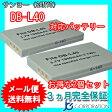 2個セット サンヨー(SANYO) DB-L40 互換バッテリー 【メール便送料無料】 02P01Oct16