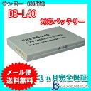 サンヨー(SANYO) DB-L40 互換バッテリー 【メール便送料無料】