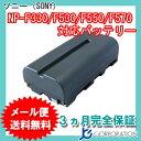ソニー(SONY) NP-F330 / F530 / F550 / F570 互換バッテリー (NP-F330 / NP-F710 / NP-F930) 【メール便送料無料】