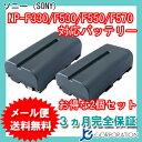 2個セット ソニ−(SONY) NP-F330/NP-F530/NP-F550/NP-F570 互換バッテリー (NP-F330 / NP-F710 / NP-F930) 【メール便送料無料】