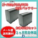 2個セット ソニー(SONY) NP-F930 / NP-F960 / NP-F970 互換バッテリー (NP-F330 / NP-F710 / NP-F930...