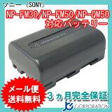 【メール便】 ソニー(SONY) NP-FM30 / NP-FM50 / NP-QM50 互換バッテリー 【RCP】 P27Mar15