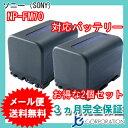 2個セットソニ−(SONY) NP-FM70 互換バッテリー 【メール便送料無料】