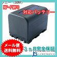 ソニー(SONY) NP-FM70 互換バッテリー 【メール便送料無料】