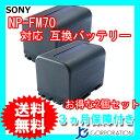 2個セットソニ−(SONY) NP-FM70 互換バッテリー 【あす楽対応】【送料無料】