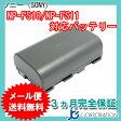 ソニ−(SONY) NP-FS10/NP-FS11 互換バッテリー 【メール便送料無料】