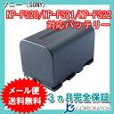 ソニ−(SONY) NP-FS20/NP-FS21/NP-FS22 互換バッテリー 【メール便送料無料】 02P03Dec16