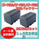 2個セット ソニー(SONY) NP-FS20/NP-FS21/NP-FS22 互換バッテリー 【メール便送料無料】 02P03Dec16