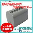 ソニ−(SONY) NP-FP70/NP-FP71 互換バッテリー 【メール便送料無料】