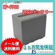 ソニー(SONY) NP-FP90 互換バッテリー 【メール便送料無料】 02P01Oct16