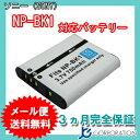 ソニー(SONY) NP-BK1 互換バッテリー 【メール便送料無料】