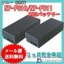 2個セット ソニー(SONY) NP-FC10/NP-FC11 互換バッテリー 【メール便送料無料】