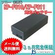 ソニー(SONY) NP-FC10/NP-FC11 互換バッテリー 【メール便送料無料】