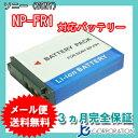 ソニー(SONY) NP-FR1 互換バッテリー 【メール便送料無料】