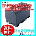 ソニ−(SONY) NP-FS20/NP-FS21/NP-FS22 互換バッテリー 【あす楽対応】【送料無料】