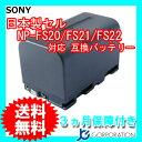 【日本製セル】 ソニ−(SONY) NP-FS20/21/22 互換バッテリー 【あす楽対応】【送料無料】