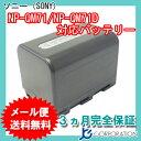 ソニー(SONY) NP-QM71 / NP-QM71D 互換バッテリー (NP-QM71 / NP-QM91) 【メール便送料無料】