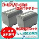 2個セット ソニー(SONY) NP-QM71/NP-QM71D 互換バッテリー (NP-QM71 / NP-QM91) 【メール便送料無料】 02P03Dec16