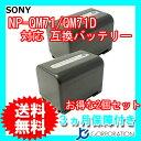 2個セット ソニー(SONY) NP-QM71/NP-QM71D 互換バッテリー (NP-QM71 / NP-QM91) 【あす楽対応】【送料無料】