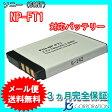 ソニー(SONY) NP-FT1 互換バッテリー 【メール便送料無料】 02P01Oct16