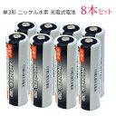 iieco 充電池 単3 充電式電池 8本セット 2500mAh 4本ご注文ごとに収納ケース1個おまけ付 【メール便送料無料】
