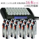 【iieco】 充電池 単3 充電式電池 16本 充電回数約
