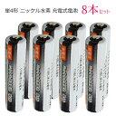 iieco 充電池 単4 充電式電池 8本セット 1000mAh 4本ご注文ごとに収納ケース1個おまけ付 【メール便送料無料】
