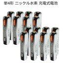 iieco 充電池 単4 充電式電池 16本 1300回充電