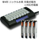 iieco 充電池 充電式電池 単4形 4本セット 約500回充電 1000mAh + 充電器 単3 単4 対応 RM-33 などにも対応 4本ご注文ごとに収納ケース1個おまけ付 【メール便送料無料】