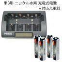 iieco 充電池 単3 充電式電池 4本セット 2500mAh + 充電器 充電池 単1 単2 単3 単4 6P形 対応 RM-39 等にも対応【あす楽対応】【送料無料】
