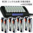 iieco 充電池 単3 充電式電池 8本セット 充電回数約500回 2500mAh + 充電器 単3 単4 対応 RM-33 などにも対応 4本ご注文ごとに収納ケース1個おまけ付 【メール便送料無料】