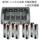 iieco 充電池 単3 充電式電池 8本セット 2500mAh + 充電器 充電池 単1 単2 単3 単4 6P形 対応 RM-39 等にも対応【あす楽対応】【送料無料】
