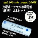 iieco 充電池 単3 充電式電池 8本セット 1000回充電 容量2100mAh エネループ/eneloop エネロング/enelong 4本ご注文毎に収納ケース付 【メール便送料無料】