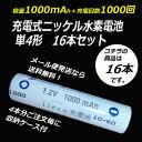 iieco 充電池 単4 充電式電池 16本セット 1000回充電 容量1000mAh エネループ/eneloop エネロング/enelong 4本ご注文毎に収納ケース付 【メール便送料無料】