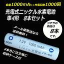 iieco 充電池 単4 充電式電池 8本セット 1000回充電 容量1000mAh エネループ/eneloop エネロング/enelong 4本ご注文毎に収納ケース付 【メール便送料無料】