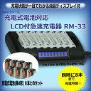 【iieco】 単4形8本+8本対応急速充電器 セット RM-33 電池収納ケース2個付 【あす楽対応】【送料無料】