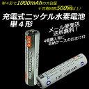 【メール便送料無料】【 iieco 】単品 エネループ / eneloop pro 以上の大容量1000mAh 500回充電 充電式ニッケル水素電池 単4形 4本ご注文ごとに収納ケース1個おまけ付 02P27May16